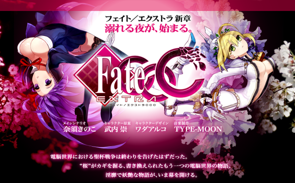 Fate_Extra_CCC_Update_Site_01